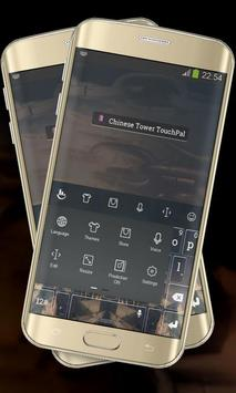 Chinese Tower Keypad Cover apk screenshot
