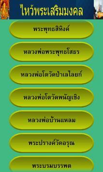 ไหว้ พระ เสริม มงคล apk screenshot