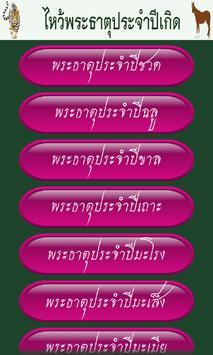 ไหว้ พระ ธาตุ ประจำ ปีเกิด poster