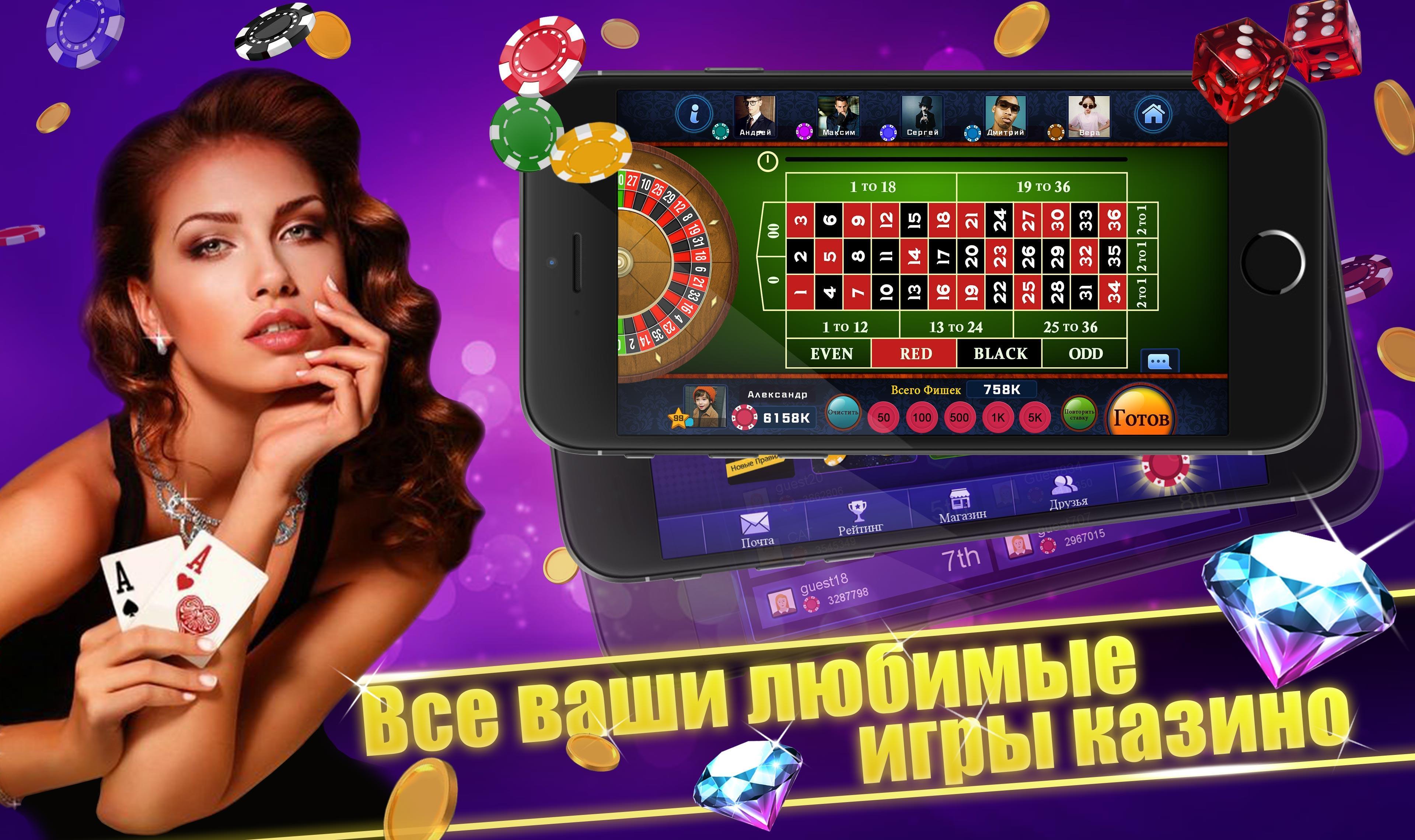 �гра казино, покер