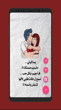 جنون الحب screenshot 2
