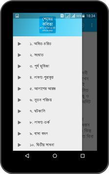 Shesher Kabita with Audio Book (শেষের কবিতা) apk screenshot