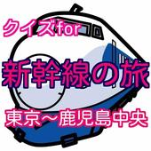 クイズ for 東海道 山陽 九州新幹線の各駅停車の旅 icon