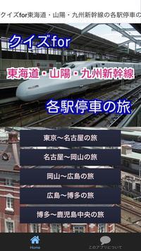クイズ for 東海道 山陽 九州新幹線の各駅停車の旅 poster