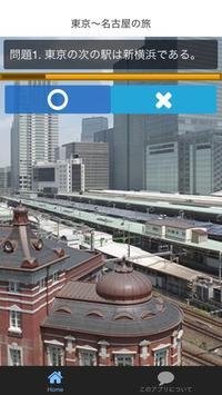 クイズ for 東海道 山陽 九州新幹線の各駅停車の旅 screenshot 1