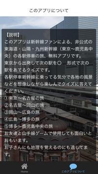 クイズ for 東海道 山陽 九州新幹線の各駅停車の旅 screenshot 2