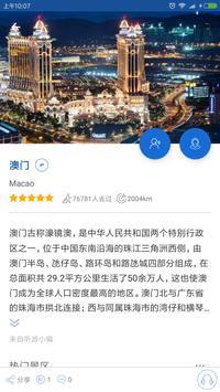 澳门导游 screenshot 3