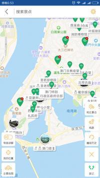 澳门导游 screenshot 1
