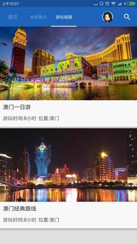 澳门导游 screenshot 4