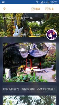 澳门导游 screenshot 5