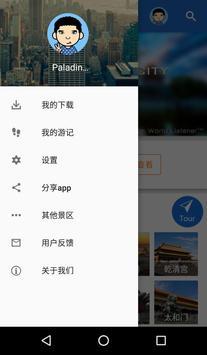 故宫导游 apk screenshot