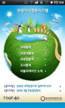 관광지식정보시스템 poster