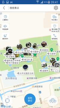 拙政园导游 screenshot 1