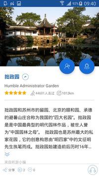 拙政园导游 screenshot 2
