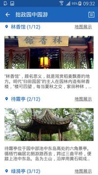 拙政园导游 screenshot 3