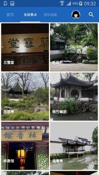 拙政园导游 screenshot 4