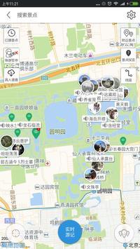 圆明园导游 screenshot 2