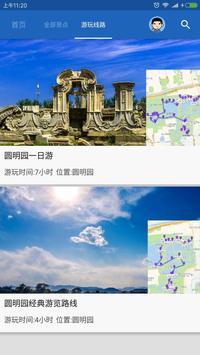 圆明园导游 screenshot 3