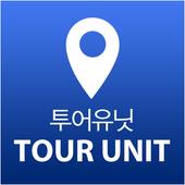 투어유닛 TourUnit icon