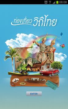 ท่องเที่ยววิถีไทย poster