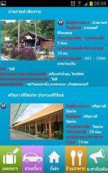 ท่องเที่ยววิถีไทย apk screenshot