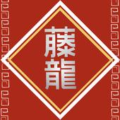 中華料理 藤龍 icon