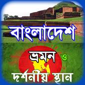 বাংলাদেশের দর্শনীয় স্থান ভ্রমণ tourist guide BD icon