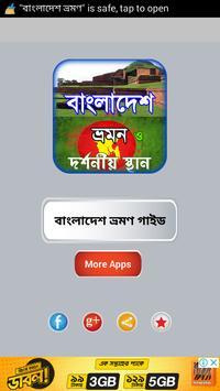 বাংলাদেশের দর্শনীয় স্থান ভ্রমণ tourist guide BD poster