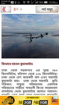 বাংলাদেশের দর্শনীয় স্থান ভ্রমণ tourist guide BD apk screenshot