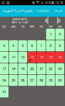 تقويم الدورة الشهرية screenshot 2