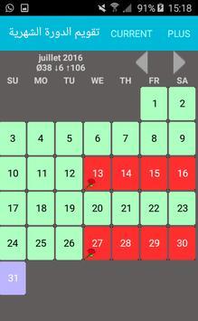 تقويم الدورة الشهرية screenshot 3