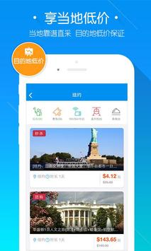 途风旅游 apk screenshot