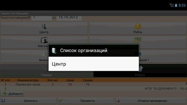 Учет товара screenshot 2