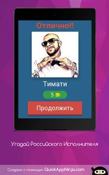 Угадай Российского Исполнителя screenshot 6
