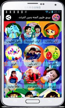 بيبي طيور الجنه بدون انترنت poster