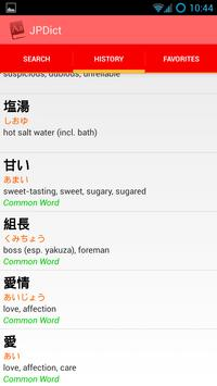 JPDict Japanese Dictionary apk screenshot