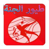 Toyor Al Jannah 2017 icon