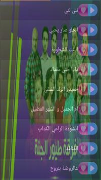 Toyor Al Jannah 2017 apk screenshot