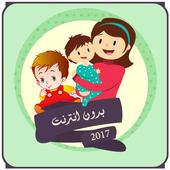 اناشيد اطفال بدون انترنت icon