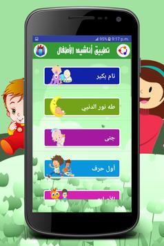 اناشيد اطفال بدون انترنت screenshot 2