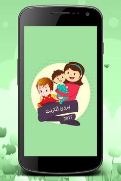 اناشيد اطفال بدون انترنت screenshot 5
