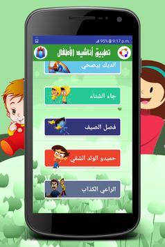 اناشيد اطفال بدون انترنت screenshot 8