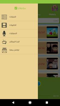 Toyor Baby - Official screenshot 3