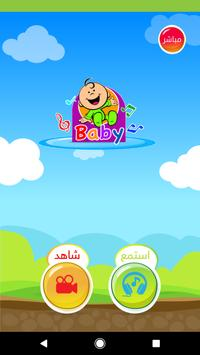 Toyor Baby - Official poster