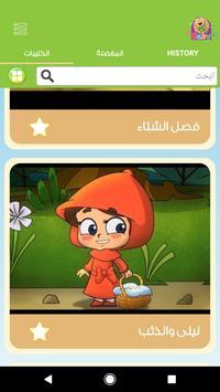 Toyor Baby - Official screenshot 2