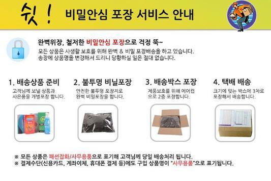 성인용품 해피샵 할인점 apk screenshot