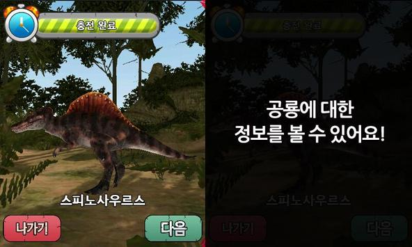 Future Eye 3D Dino Safari apk screenshot