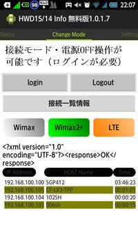 HWD15 / HWD14 Info 無料版 screenshot 1