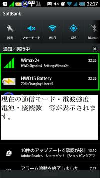 HWD15 / HWD14 Info 無料版 screenshot 2