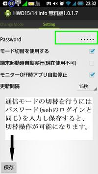 HWD15 / HWD14 Info 無料版 screenshot 3